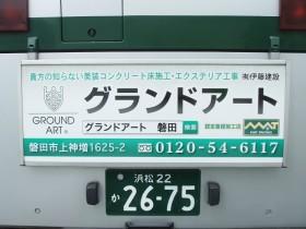 遠鉄バス広告 2