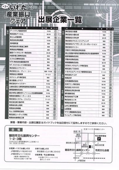 平成25年度 磐田産業振興フェアー 裏